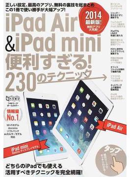 iPad Air & iPad mini便利すぎる!230のテクニック この1冊で使い勝手が大幅アップ 2014最新版!