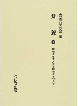 食養 復刻 1 昭和4年7月号〜昭和4年12月号