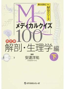 メディカルクイズMQ100 改訂版 解剖・生理学編下