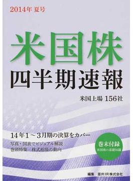米国株四半期速報 2014年夏号 米国上場156社