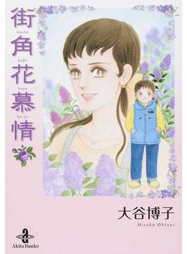 街角花慕情(秋田文庫)