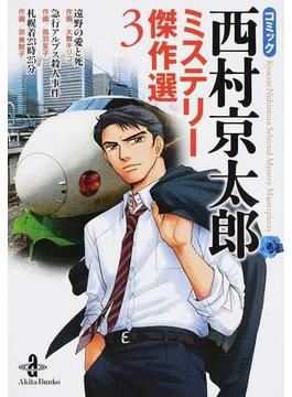 コミック西村京太郎ミステリー傑作選 3(秋田文庫)