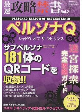 最速攻略禁書 Vol.2 ペルソナQシャドウオブザラビリンス(三才ムック)