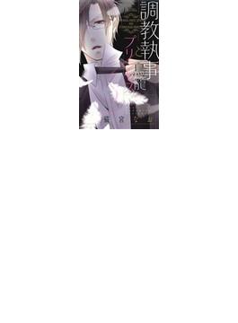 調教執事と鳥籠プリンセス (MISSY COMICS)