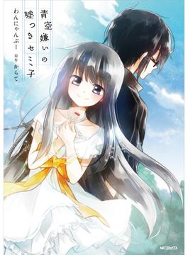 青空嫌いの噓つきセミ子 (MFコミックス)(ジーンシリーズ)