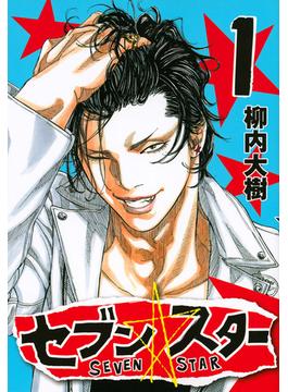 セブン☆スター 1 (ヤンマガKC)(ヤンマガKC)