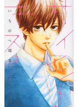 サイレント・キス 2 (別冊フレンド)(別冊フレンドKC)