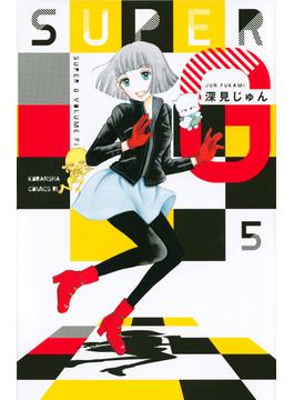 SUPER G 5(BE LOVE KC(ビーラブKC))