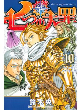 七つの大罪 10 (講談社コミックスマガジン)(少年マガジンKC)