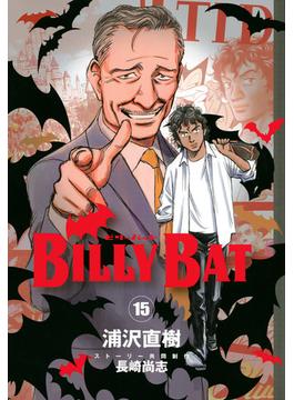 BILLY BAT 15 (モーニングKC)(モーニングKC)