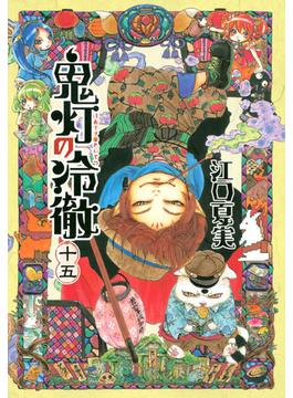 鬼灯の冷徹 15 (モーニングKC)(モーニングKC)