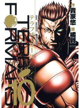 テラフォーマーズ 10 (ヤングジャンプ・コミックス)(ヤングジャンプコミックス)