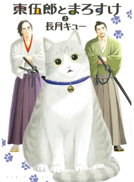 東伍郎とまろすけ 2 (ビッグコミックス)(ビッグコミックス)