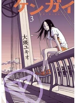 ケンガイ 3 (ビッグコミックス)(ビッグコミックス)