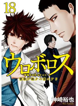 ウロボロス 18 警察ヲ裁クハ我ニアリ (BUNCH COMICS)(バンチコミックス)