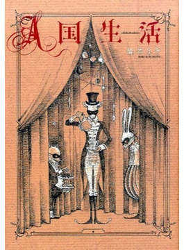 A国生活 (FC)(フィールコミックス)