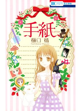 手紙 (花とゆめCOMICS)(花とゆめコミックス)