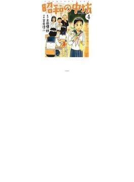 昭和の中坊 新装版 4(アクションコミックス)