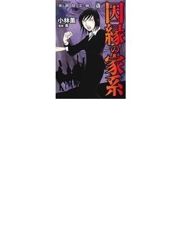 強制除霊師・斎因縁の家系 (BUNKASHA COMICS)(ぶんか社コミックス)