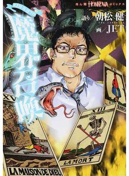 KEN&JETの魔界召喚 (HONKOWAコミックス)(HONKOWAコミックス)