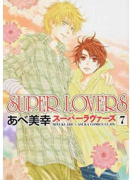 SUPER LOVERS 7 (あすかコミックスCL−DX)(あすかコミックスCL-DX)