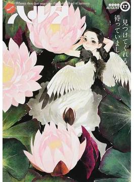 ハルタ volume17(2014AUGUST) (BEAM COMIX)(ビームコミックス)