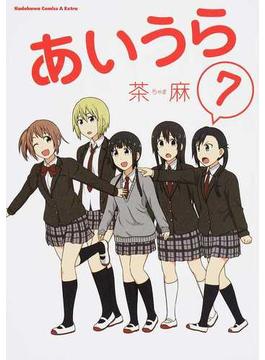 あいうら 7 (角川コミックス・エース・エクストラ)(角川コミックス・エース・エクストラ)