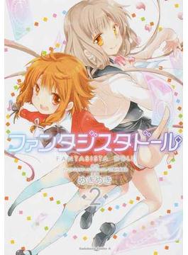 ファンタジスタドール 2 (角川コミックス・エース)(角川コミックス・エース)