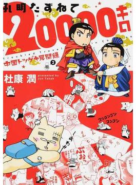 中国トツゲキ見聞録 2 (WINGS COMICS)(WINGS COMICS(ウィングスコミックス))