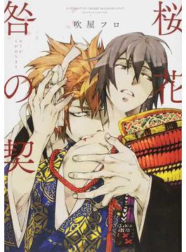 桜花咎の契 (G▷Lish comics)