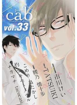cab vol.33 ORIGINAL BOYSLOVE ANTHOLOGY