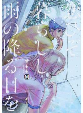恋ひぞ暮らしし雨の降る日を (MARBLE COMICS)(マーブルコミックス)