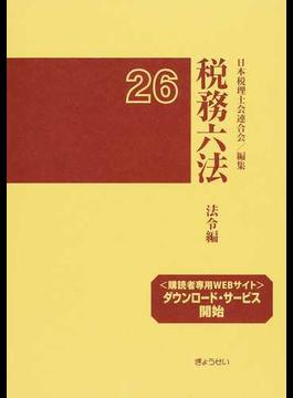 税務六法 法令編 平成26年版1