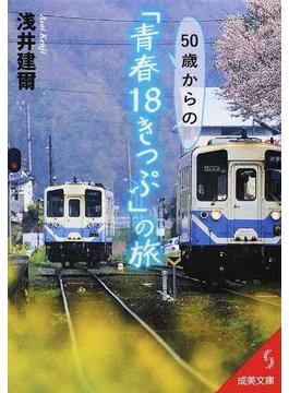50歳からの「青春18きっぷ」の旅