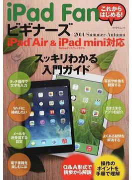 iPad Fanビギナーズ 2014Summer−Autumn 操作の基本がスッキリわかる入門ガイド