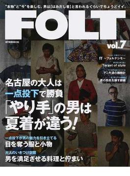 FOLT vol.7 名古屋の大人は一点投下で勝負「やり手」の男は夏着が違う!(流行発信MOOK)