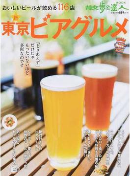 新東京ビアグルメ おいしいビールが飲める116店(散歩の達人MOOK)