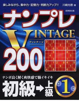 ナンプレVINTAGE200 楽しみながら、集中力・記憶力・判断力アップ!! 初級→上級1