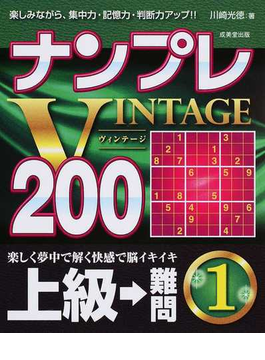 ナンプレVINTAGE200 楽しみながら、集中力・記憶力・判断力アップ!! 上級→難問1