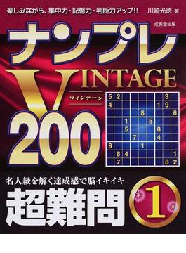 ナンプレVINTAGE200 楽しみながら、集中力・記憶力・判断力アップ!! 超難問1