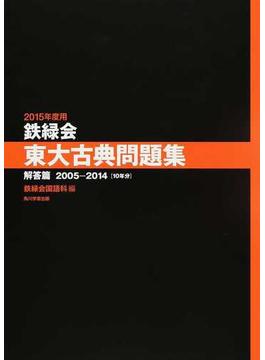 鉄緑会東大古典問題集 2015年度用解答篇 2005−2014〈10年分〉