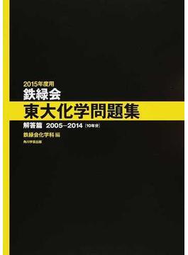 鉄緑会東大化学問題集 2015年度用解答篇 2005−2014〈10年分〉