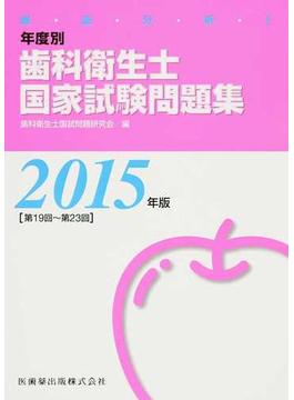 徹底分析!年度別歯科衛生士国家試験問題集 第19回〜第23回 2015年版