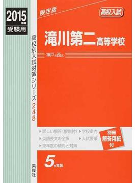 滝川第二高等学校 高校入試 2015年度受験用