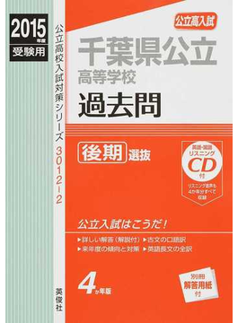 千葉県公立高等学校 高校入試 2015年度受験用後期