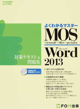 MOS Microsoft Word 2013対策テキスト&問題集 Microsoft Office Specialist