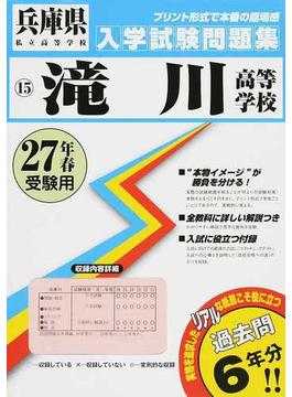 滝川高等学校 27年春受験用