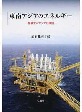 東南アジアのエネルギー 発展するアジアの課題