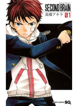 SECOND BRAIN(ジャンプ・コミックス) 2巻セット(ジャンプコミックス)