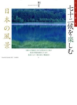七十二候を楽しむ日本の風景